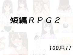 短編RPG2
