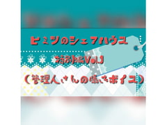 ヒミツのシェアハウス特別編Vol.1 - Product Image