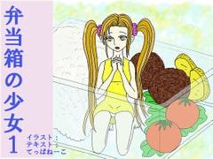 弁当箱の少女1