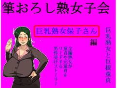 筆下ろし熟女子会 保険のセールスレディ保子さん(35歳)編。保子さんは今日も童貞に巨乳パイズリ。