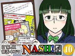 NASH!(10)