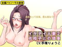 イケナイ人妻2 佐枝子との情事 - Product Image