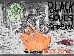 BLACKSOULS(中国語版)