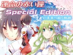 運命の赤い瞳Special EditionV 未来へ続く軌跡【完結】