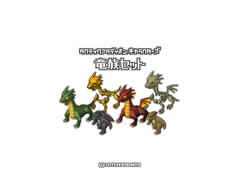 竜族セット - タクティクスタディオン・キャラクターズ
