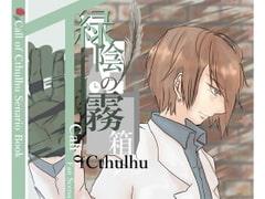 Call of Cthulhu Scenario Book 緑陰の霧箱
