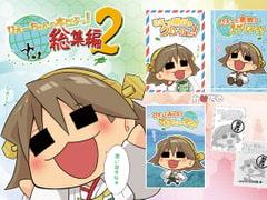 ひえーちゃんの本だよっ!総集編2