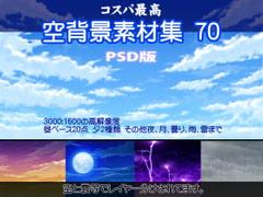 空背景素材集70psd版