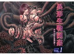 異形生物図姦Vol.1