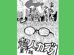 超人カズオ 第7話