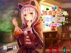 錬金術士と癒しのアトリエ 第一話 中国語吹替え版