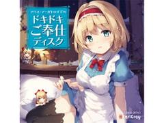 アリス・マーガトロイドのドキドキご奉仕ディスク(ボーナストラック!!) - Product Image