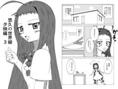 悠久の世界線 夕映編 3