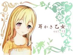 耳かき乙女 vol.13 - Product Image