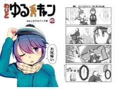 わりとゆる(くない)キャン△2