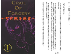 GRAIL OF FORGERY~聖杯戦争偽書~1