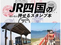 JR四国のだいたい押せるスタンプ本