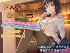 ドM騎士団総集編5 - Product Image
