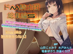 ドM騎士団総集編5