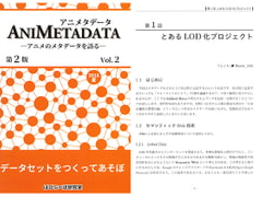 ANIMETADATA Vol.2