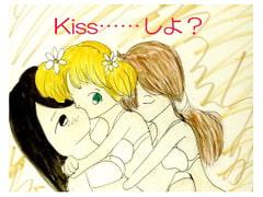 Kiss・・・しよ?
