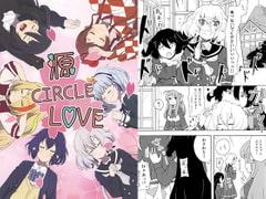 源 CIRCLE LOVE