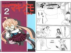 名探偵マキグモちゃん2