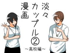淡々カップル漫画2