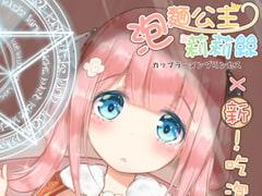 【オリジナル漫画】カップ麺プリンセスリリス-新・カップ麺を食べる時の禁制1【中国語版】