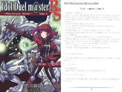 Idol Duel m@ster -Reverse/Side- Ver.1