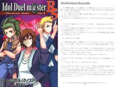Idol Duel m@ster -Reverse/Side- Ver.5