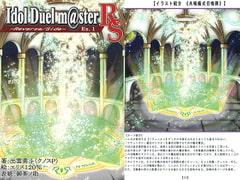 Idol Duel m@ster -Reverse/Side- Ex.1