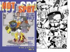HOT SPOT Vol.2