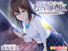 アプリで出会ったむっつりJK ~えろえろ処女は勉強熱心!?~ - Product Image