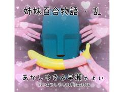 姉妹百合物語・乱 - Product Image