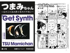 つまみちゃん The BOOK vol.4