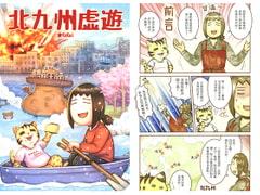 北九州虚遊【中国語版】