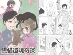 黒猫生き返り奇談【中国語版】