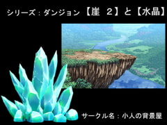 Background Materials [Cliffs 2] & [Crystals] [The elves background shop]