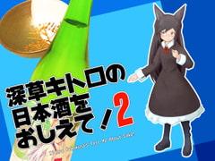 深草キトロの日本酒をおしえて!2