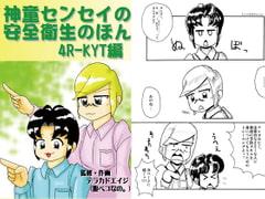 神童センセイの安全衛生のほん-4R-KYT編