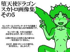 堕天使ドラゴン・スカトロ画像集その5
