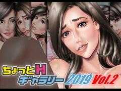 ちょっとHギャラリー 描き下ろしレイヤー付CG集 2019年 Vol.2