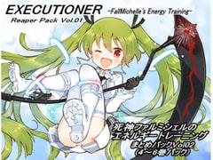 エクスキューショナー リーパーパック02(エクスキューショナー 4-6巻セット) ~死神ファルミシェルのエネルギートレーニング~ まとめパックVol02 - Product Image
