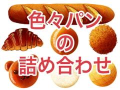 【食べ物】パン素材【イラスト素材】