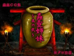 蟲壺姉妹~其の弐~