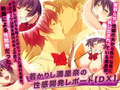若かりし満里奈の性感開発レポート【DX】