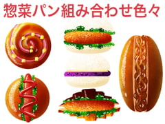 惣菜パン、食べ物イラスト素材