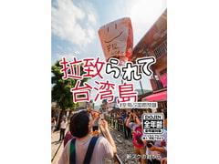 拉致られて台湾島 #空飛ぶ国際問題