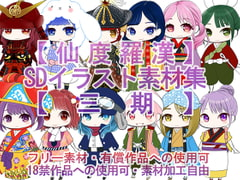 【仙度羅漢】SDイラスト素材集【三期】